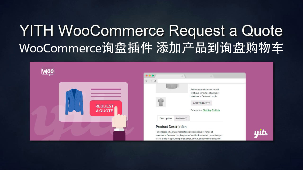 YITH WOOCOMMERCE REQUEST A QUOTE 询盘插件 询盘购物车  V2.3.8